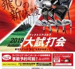 2019年ヴィクトリアゴルフ<秋の大試打会>開催!