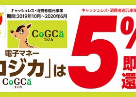 スパーク電子マネー「コジカカード」5%還元!