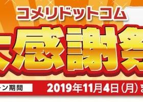 コメリドットコム大感謝祭開催中!