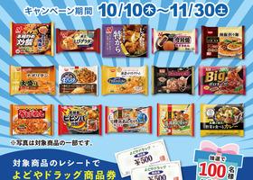 冷凍食品チャレンジキャンペーン