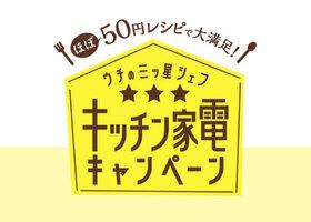 キッチン家電キャンペーン開催中!