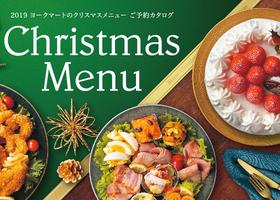 クリスマスご予約メニュー