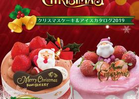 2019年クリスマスケーキ&アイスカタログ