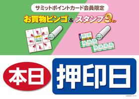 スペシャルお買物ビンゴ・お買物スタンプ9 本日押印日!