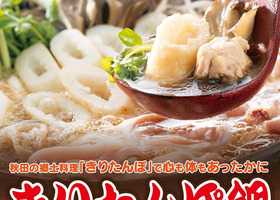 秋田の郷土料理『きりたんぽ』承り中!