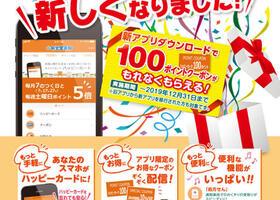 新アプリダウンロードでもれなく100ポイントプレゼント中☆彡