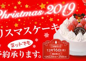 クリスマスケーキのネットご予約受付中です!
