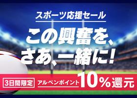 【全品ポイント10%還元】スポーツ応援セール