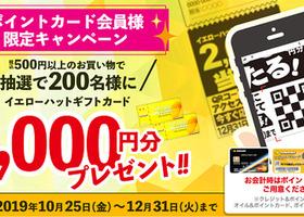 イエローハットギフトカード2,000円分プレゼント!