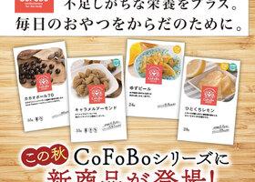この秋CoFoBoシリーズに新商品が登場!