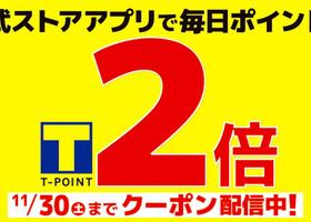東武ストアアプリ限定_Tポイント2倍クーポン配信中!