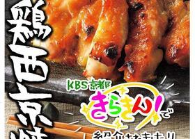 KBS京都の「きらきん!」という番組内で紹介されました。