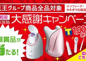 花王グループ商品全品対象 令和初!年末年始大感謝キャンペーン