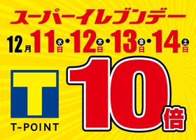 12/11~14は今年最後のスーパーイレブンデー!!