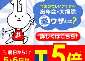 【12月】ドラビットのイチオシ!12/5・6はTポイント5倍