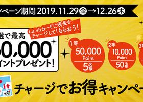ルビットカードチャージでお得キャンペーン!