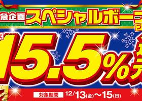 <歳末緊急企画>最大15.5%還元!