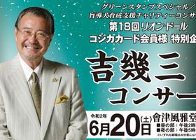 ★吉幾三★ コンサート開催!