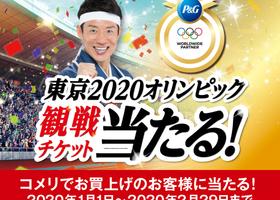 P&G 当たる!東京2020オリンピックキャンペーン