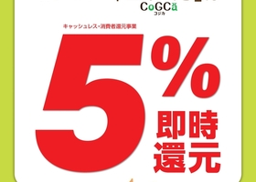 電子マネー「コジカ」でキャッシュレス即時還元5%!