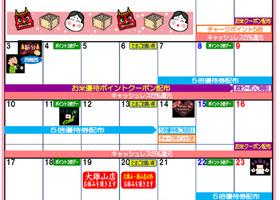 今月のお買い物カレンダー