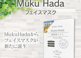 Vドラッグオリジナルブランド MukuHada デビュー