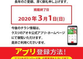 「トクバイ」へのチラシ掲載終了のお知らせ