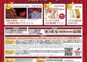 【新国立劇場バレエ・キッザニア東京】ご招待キャンペーン♪