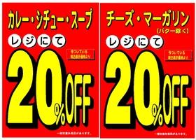2/22(土)限り 20%OFF