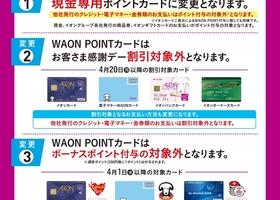 4月1日よりWAON POINTカードは特典が変更になります