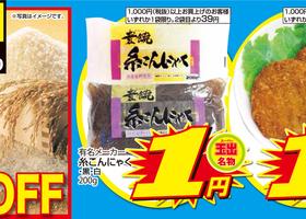 大特価!!1円セール!
