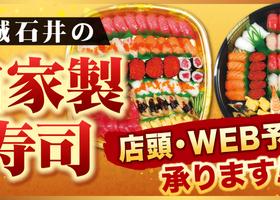 【店舗限定】成城石井の自家製寿司 ご予約承り中!