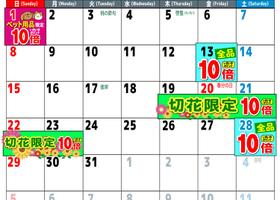 3月ポイントセールカレンダー