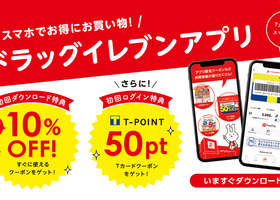 『ドラッグイレブンアプリ』ダウンロード&ログインキャンペーン
