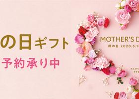 「母の日」ギフト&ご予約メニュー