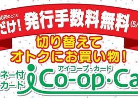 アイコープ・カード発行手数料無料キャンペーン実施中!