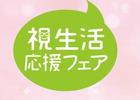 視生活応援フェア開催!!