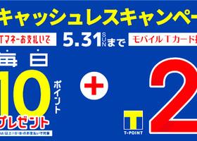 4月.5月はTマネー&モバTのお買い物がオトク!