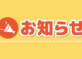 春の商品交換キャンペーン延期のお知らせ