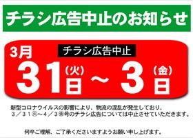 3/31(火)号チラシ広告中止のお知らせ