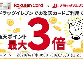 楽天カードご利用で楽天スーパーポイント最大3倍!