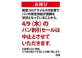 4/9(木)パン割引セール中止のおしらせ