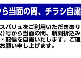 4/21(火)より当面の間 チラシ自粛のお知らせ