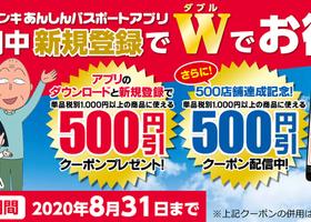 あんしんパスポートアプリダウンロードキャンペーン開催中!