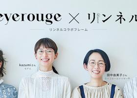 【おうちメガネにも!】眼鏡市場×人気雑誌リンネルがコラボ♪
