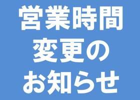 【ベストリカー鹿島店】営業時間変更のお知らせ