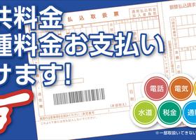 公共料金・各種料金お支払いサービス実施中!