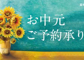 【夏ギフト2020】お中元、ご注文承り中!