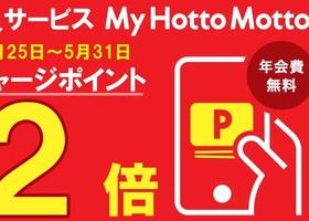 【会員サービス】5月25日~31日はチャージポイント2倍!