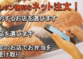 お弁当を、カンタン便利なネット注文で!